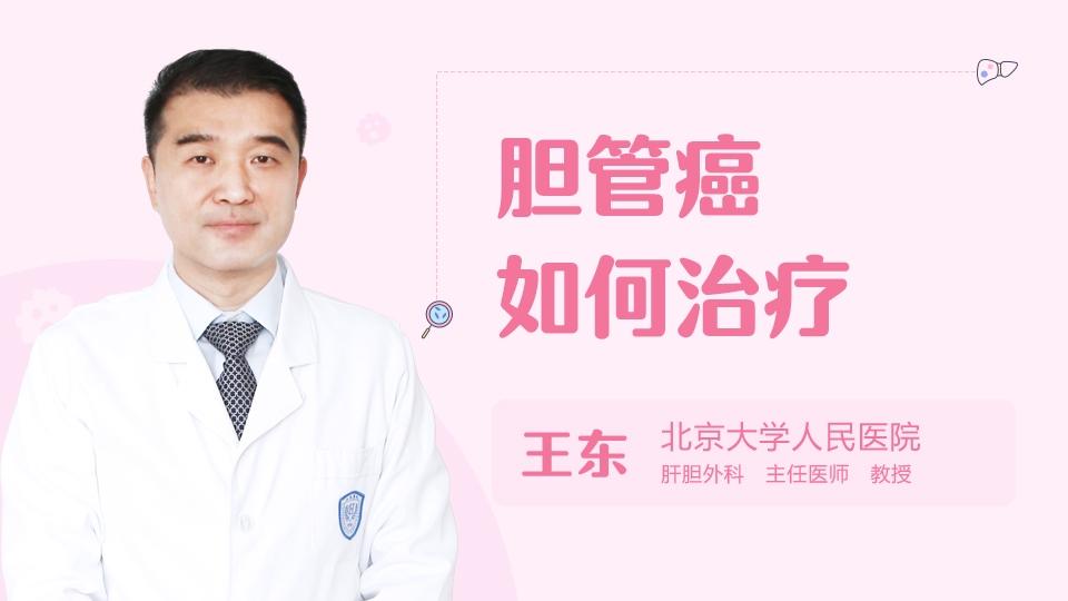 胆管癌如何治疗呢