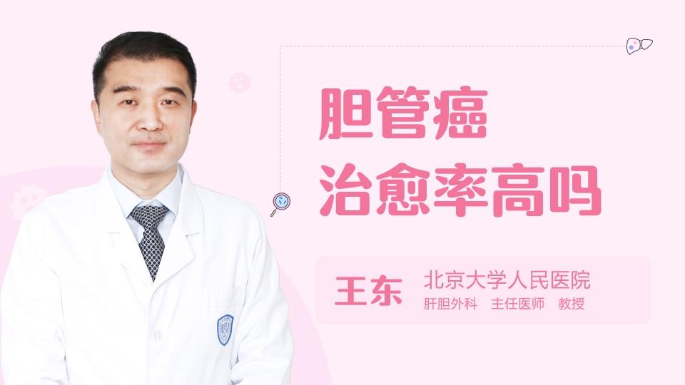胆管癌治愈率高吗