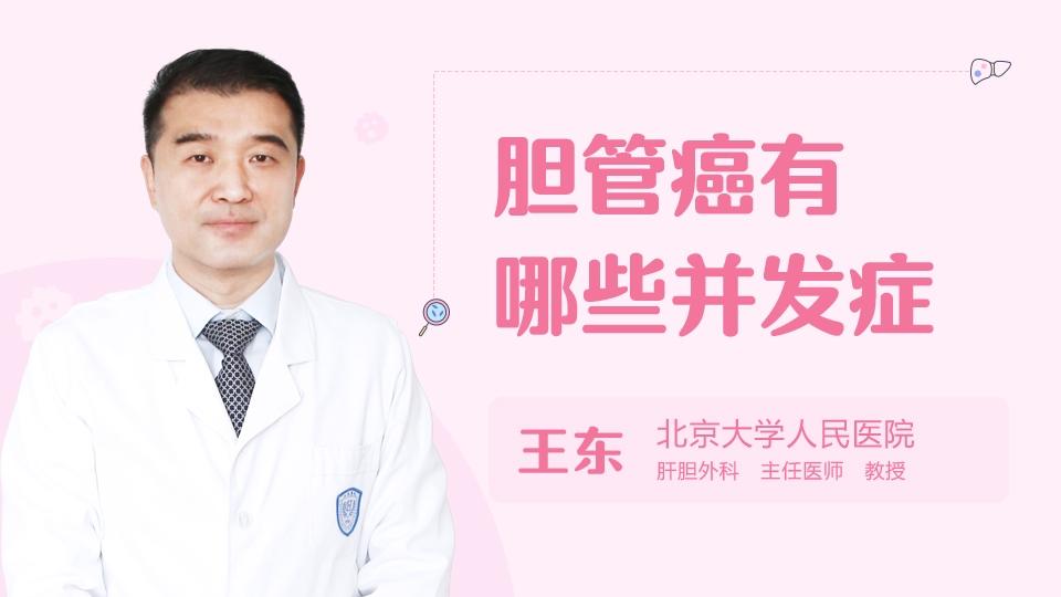 胆管癌有哪些并发症