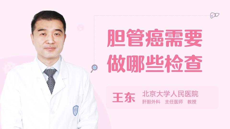 胆管癌需要做哪些检查
