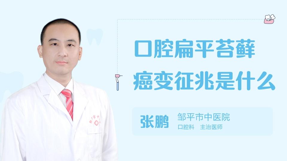 口腔扁平苔藓癌变征兆是什么