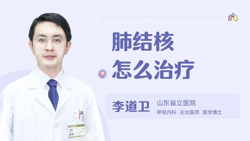 肺结核该怎么治疗