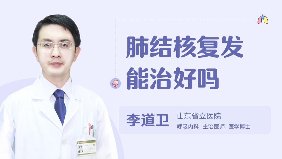 肺结核复发能治好吗