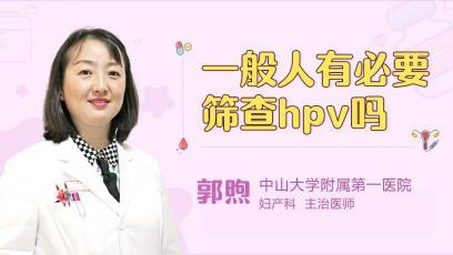 一般人有必要筛查HPV吗