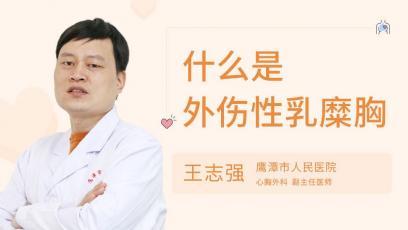 什么是外伤性乳糜胸