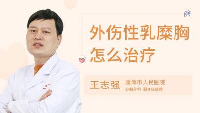 外伤性乳糜胸怎么治疗
