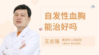 自发性血胸能治好吗