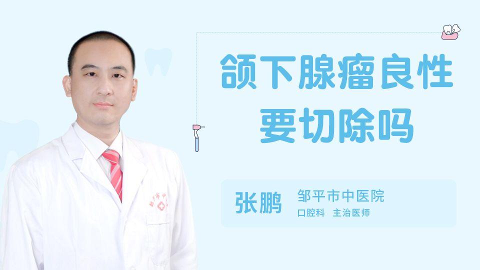 颌下腺瘤良性要切除吗