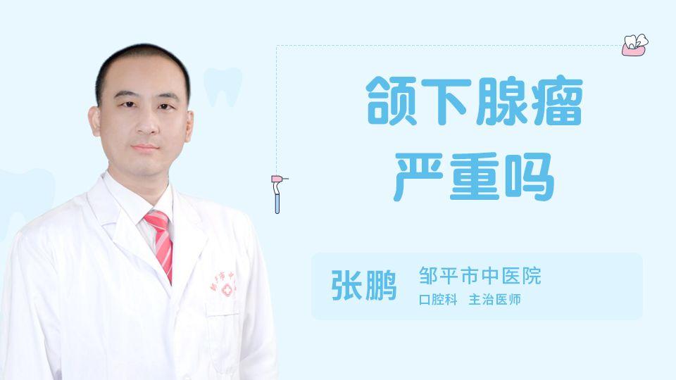 颌下腺瘤严重吗