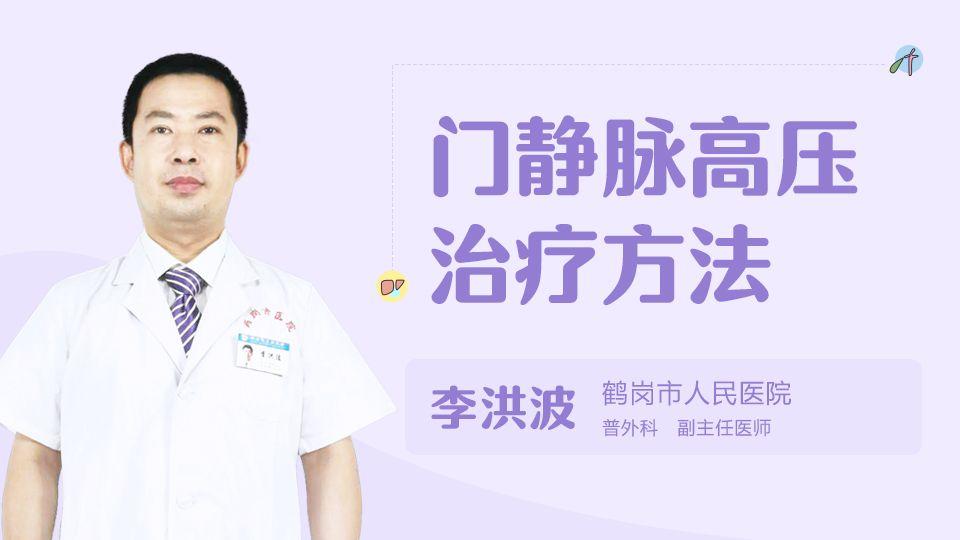 门静脉高压治疗方法