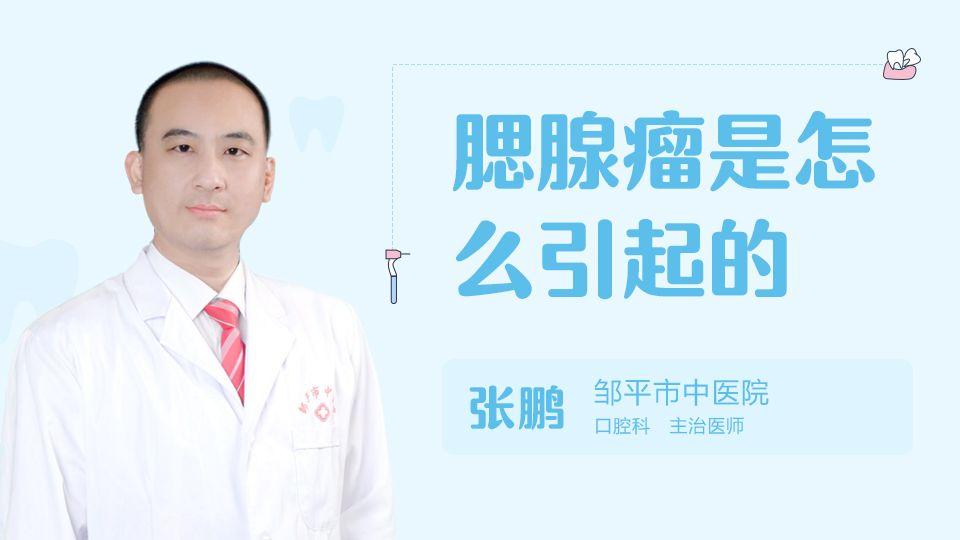 腮腺瘤是怎么引起的