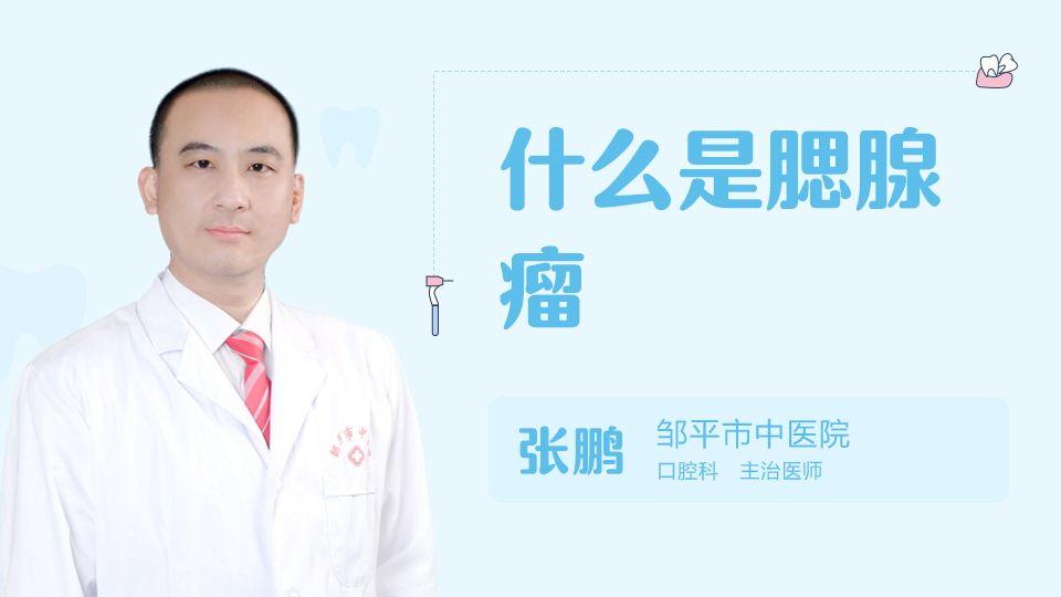 什么是腮腺瘤