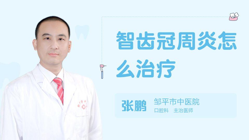 智齿冠周炎怎么治疗