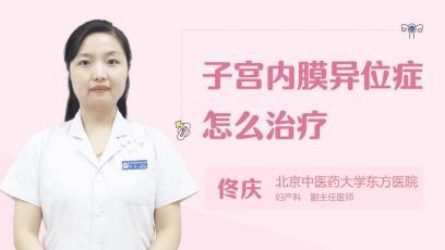 子宫内膜异位症怎么治疗