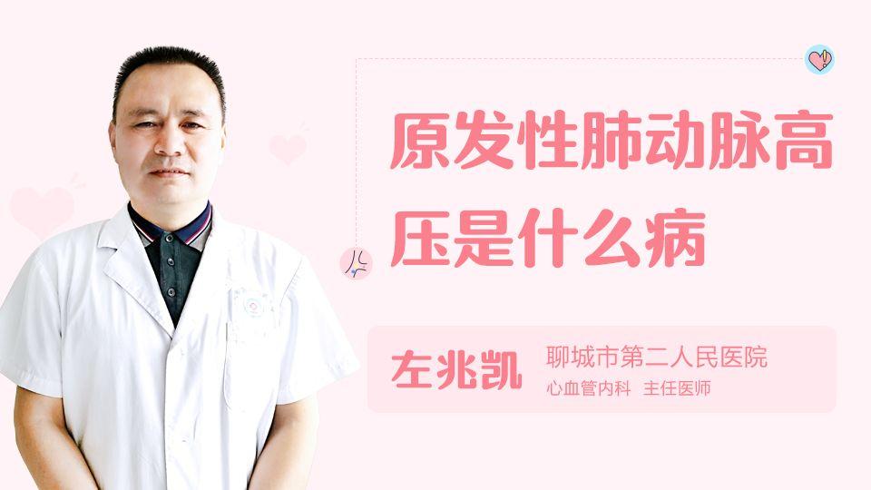 原发性肺动脉高压是什么病
