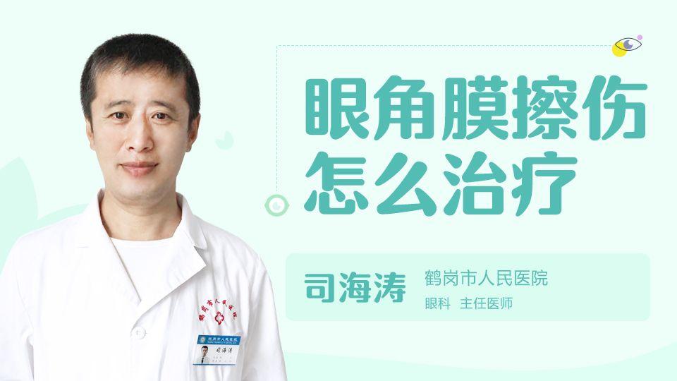 眼角膜擦伤怎么治疗