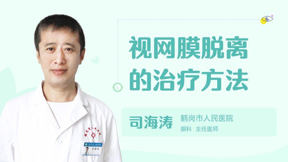 視網膜脫離的治療方法