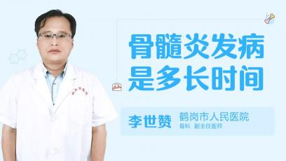 骨髓炎�l病是多�L�r�g
