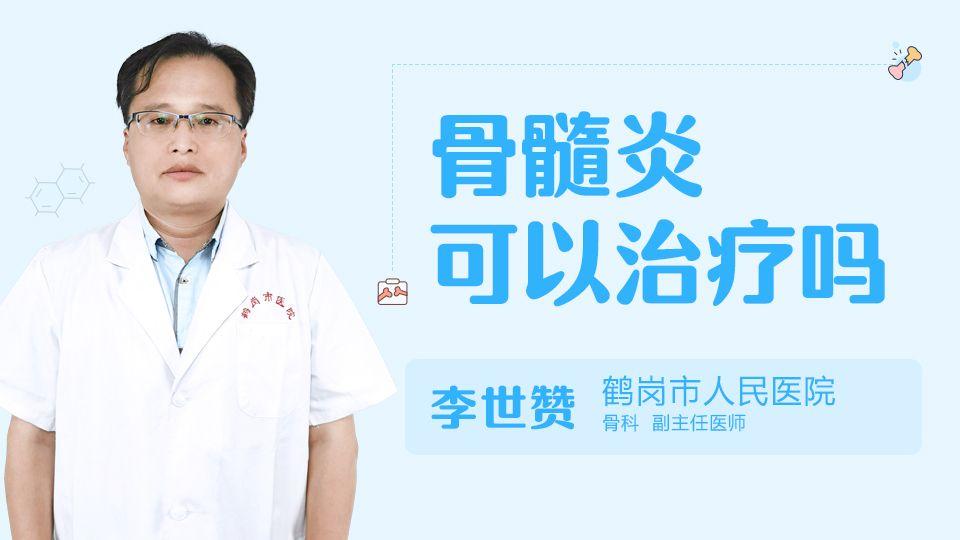 骨髓炎可以治療嗎