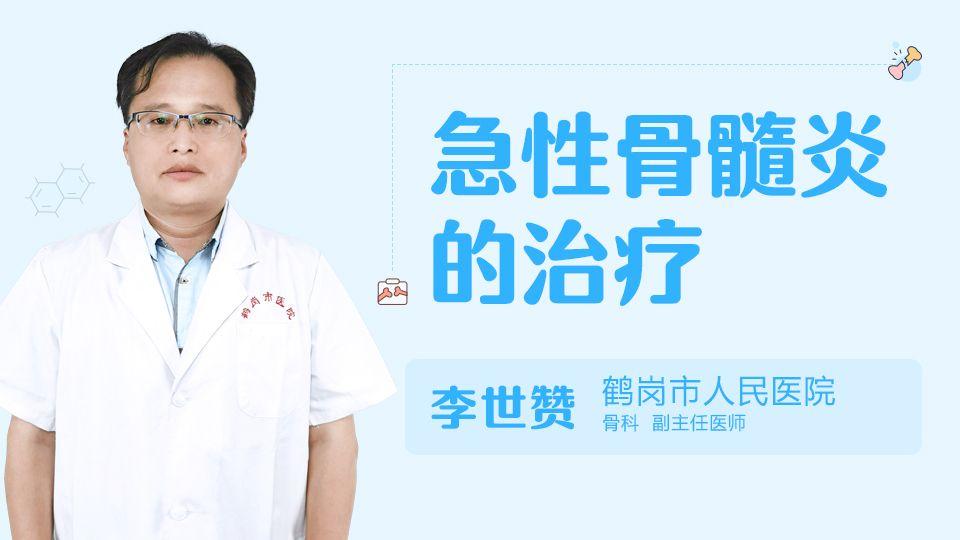 急性骨髓炎的治療