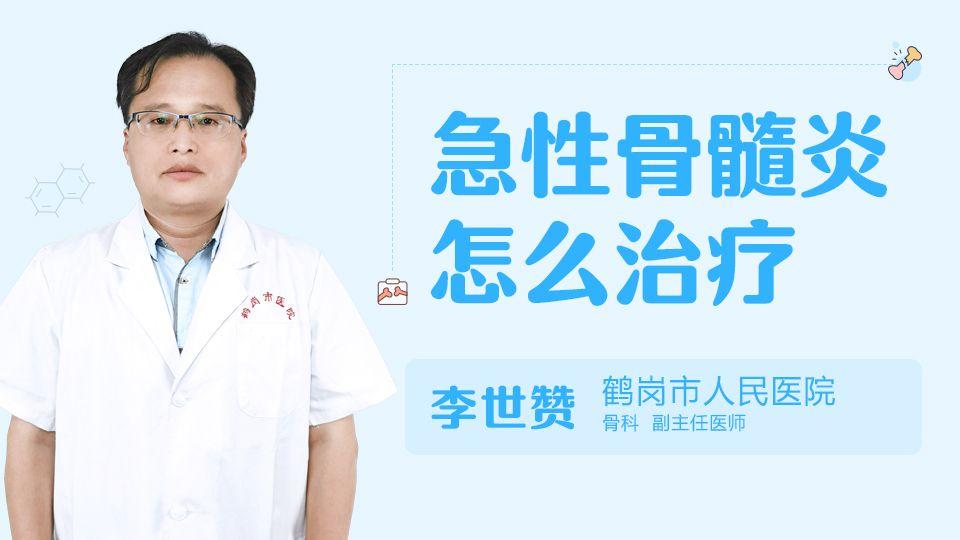 急性骨髓炎怎么治疗