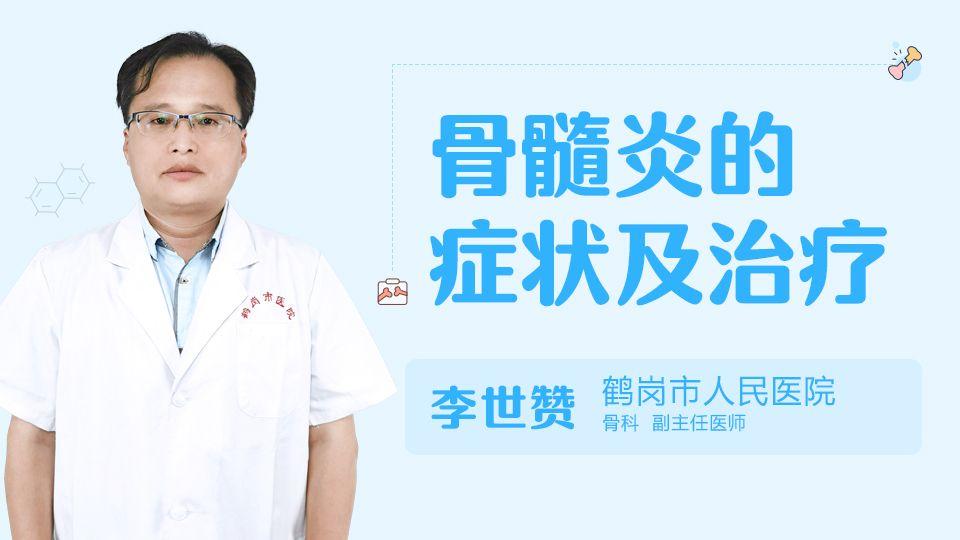 骨髓炎的症状及治疗