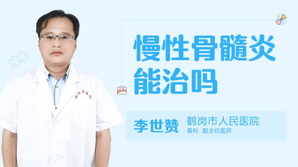 慢性骨髓炎能治吗