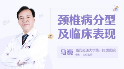 颈椎病分型及临床表现