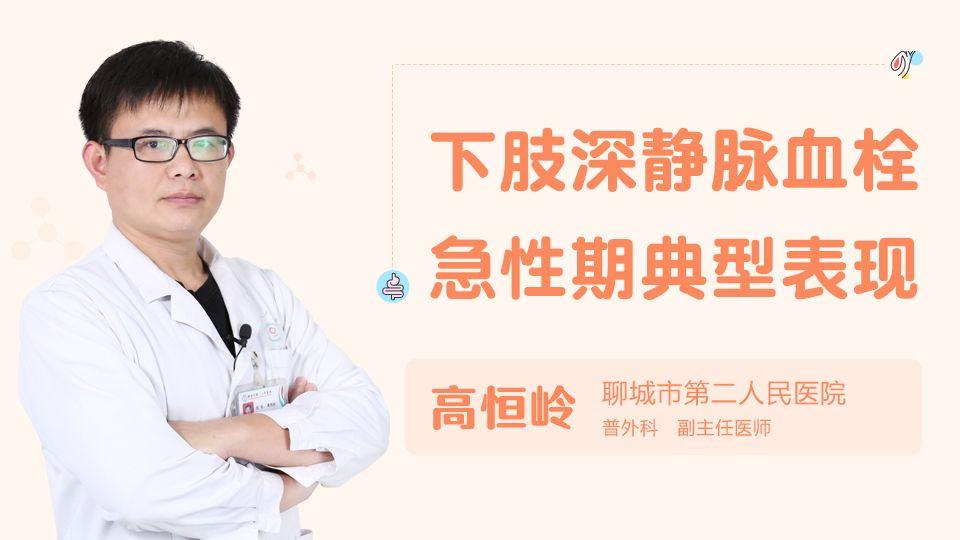 下肢深静脉血栓急性期典型表现