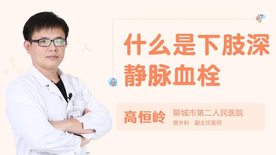 什么是下肢深静脉血栓