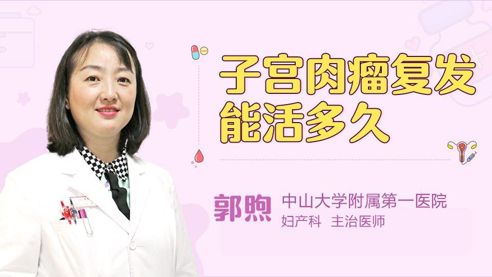 子宫肉瘤复发还能活多久