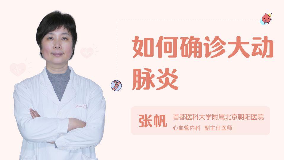 如何确诊大动脉炎