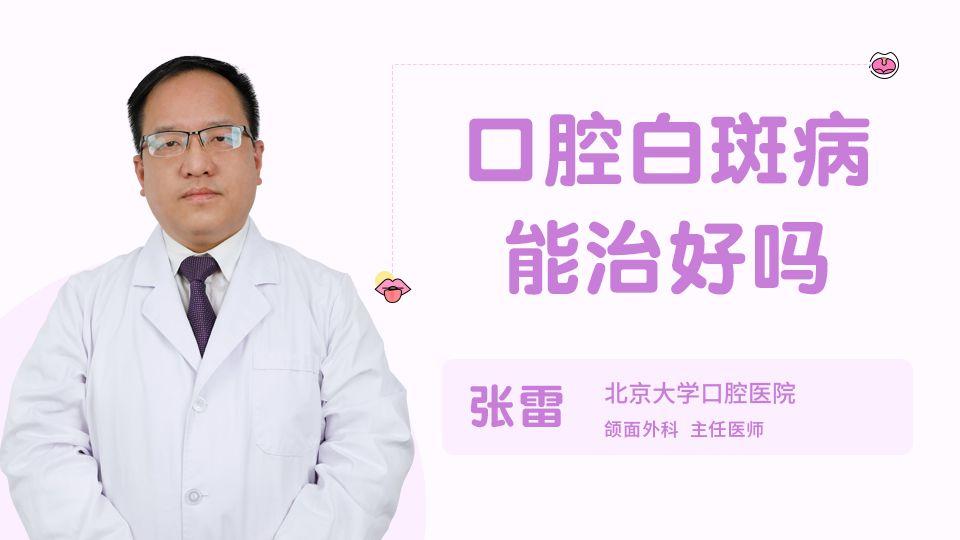 口腔白斑病能治好吗