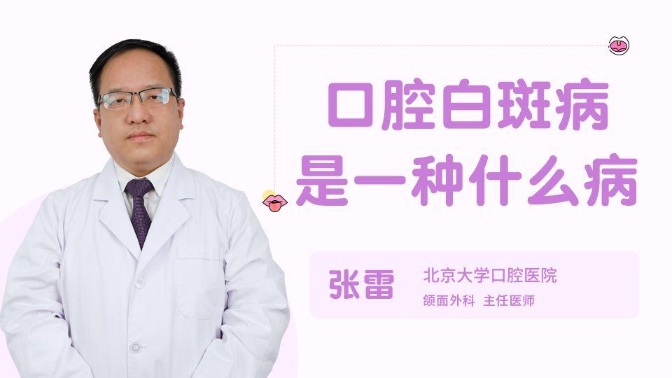 口腔白斑病是一种什么病