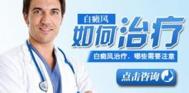初期白癜风 山西太原白癜风医院