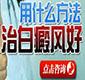 白癜风病治疗方法