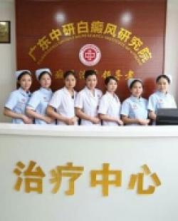 广东省中研白癜风医学研究院祛白设备