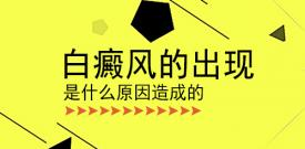 白癜风 北京白癜风医院 北京白癜风治疗