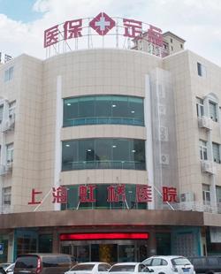 上海虹桥医院 专科癫痫医院