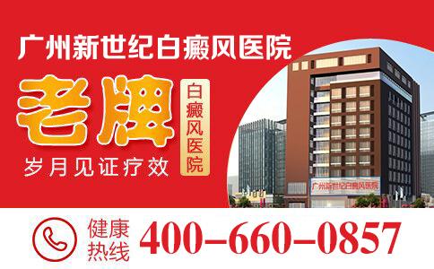 广东新世纪白癜风医院