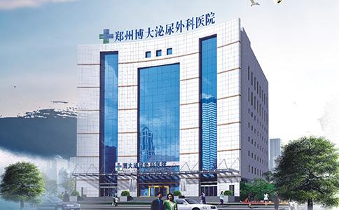 郑州博大泌尿外科医院