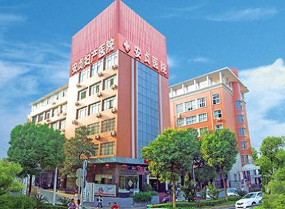 长沙安贞妇产医院