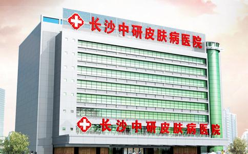 湖南长沙白癜风医院