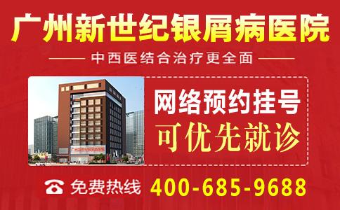 广州新世纪医院银屑病专病门诊