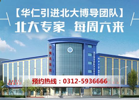 保定华仁白癜风医院
