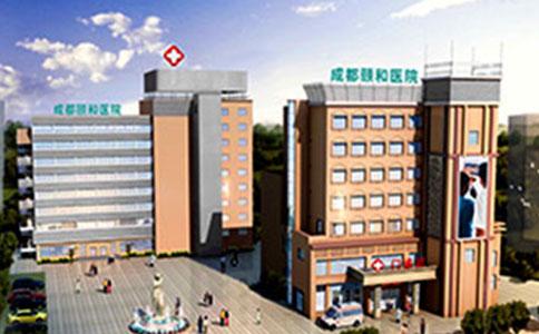 成都颐和医院