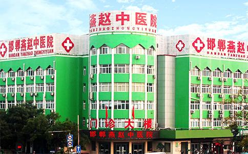 邯郸燕赵男科医院