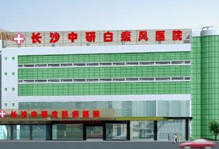 湖南省著名的白癜风专科医院
