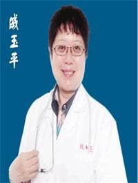 戚玉 平 医生 简介 戚玉 平 Tel 0591-83895707