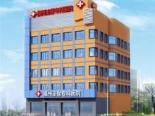 福州泌尿专科医院